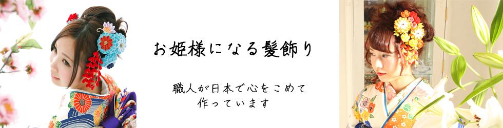 成人式髪飾り つまみ細工made in japan まりかんざし