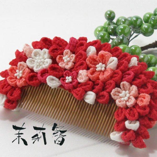 画像1: 花櫛 赤 (1)